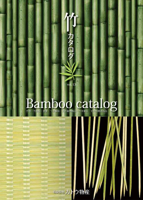 竹カタログ